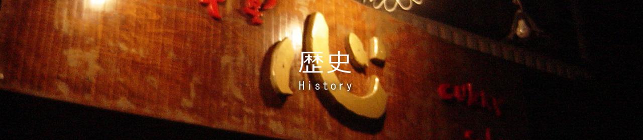 history_visual